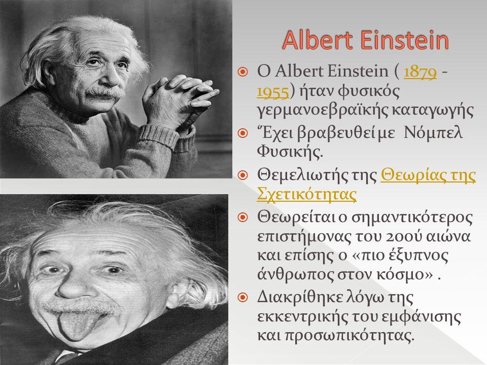 Albert Einstein Ο Albert Einstein ( 1879 - 1955) ήταν φυσικός γερμανοεβραϊκής καταγωγής. 'Έχει βραβευθεί με Νόμπελ Φυσικής.