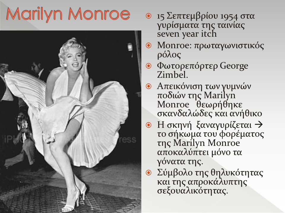 Marilyn Monroe 15 Σεπτεμβρίου 1954 στα γυρίσματα της ταινίας seven year itch. Monroe: πρωταγωνιστικός ρόλος.