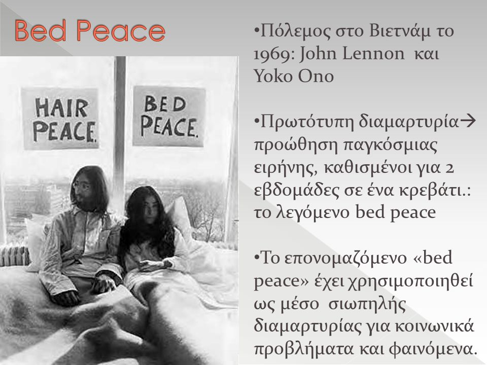 Bed Peace Πόλεμος στο Βιετνάμ το 1969: John Lennon και Yoko Ono