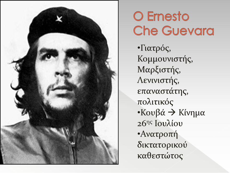 Ο Ernesto Che Guevara Γιατρός, Κομμουνιστής, Μαρξιστής, Λενινιστής, επαναστάτης, πολιτικός. Κουβά  Κίνημα 26ης Ιουλίου.
