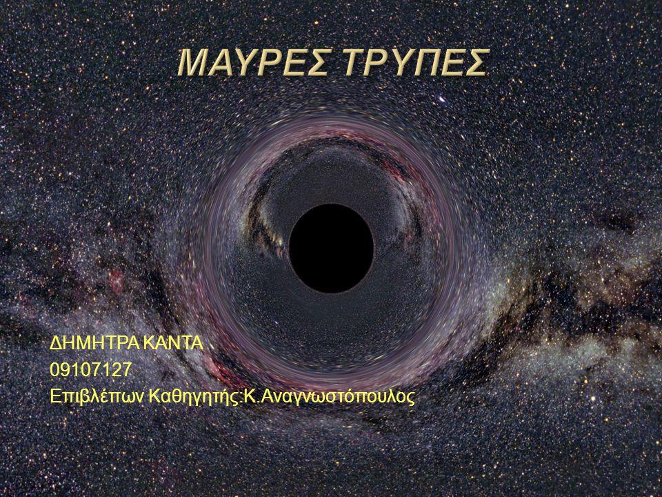ΜΑΥΡΕΣ ΤΡΥΠΕΣ ΔΗΜΗΤΡΑ ΚΑΝΤΑ 09107127