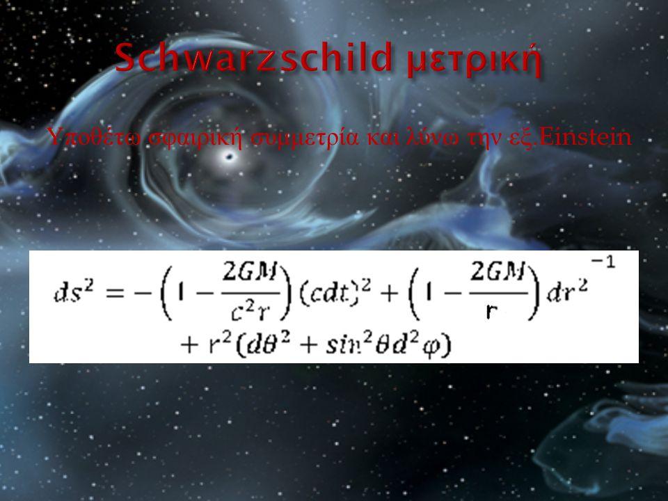 Schwarzschild μετρική