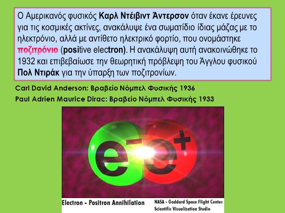 Ο Αμερικανός φυσικός Καρλ Ντέιβιντ Άντερσον όταν έκανε έρευνες για τις κοσμικές ακτίνες, ανακάλυψε ένα σωματίδιο ίδιας μάζας με το ηλεκτρόνιο, αλλά με αντίθετο ηλεκτρικό φορτίο, που ονομάστηκε ποζιτρόνιο (positive electron). Η ανακάλυψη αυτή ανακοινώθηκε το 1932 και επιβεβαίωσε την θεωρητική πρόβλεψη του Άγγλου φυσικού Πολ Ντιράκ για την ύπαρξη των ποζιτρονίων.
