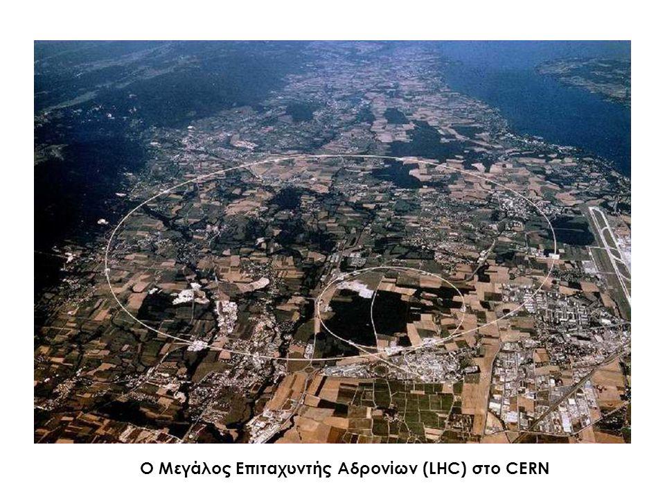 Ο Μεγάλος Επιταχυντής Αδρονίων (LHC) στο CERN