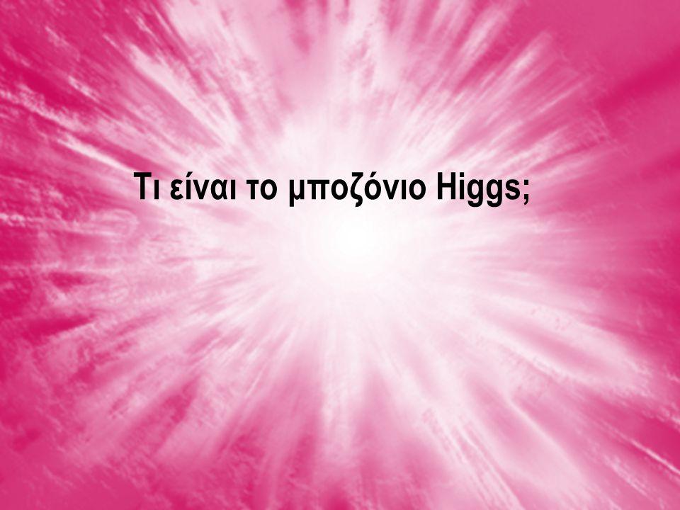Τι είναι το μποζόνιο Higgs;