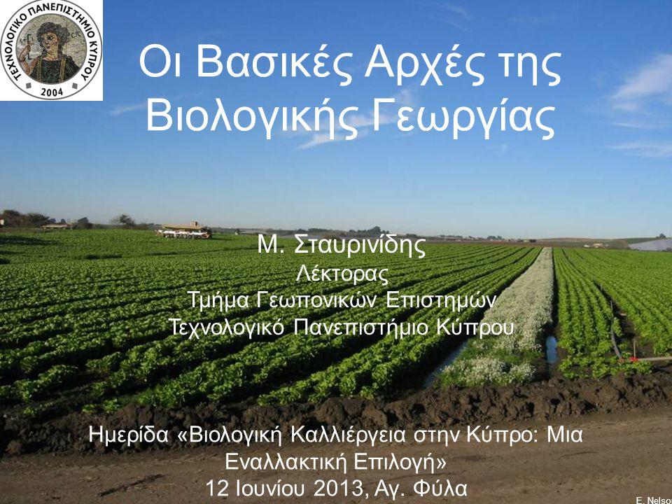 Οι Βασικές Αρχές της Βιολογικής Γεωργίας