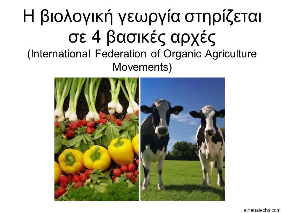 Η βιολογική γεωργία στηρίζεται σε 4 βασικές αρχές (International Federation of Organic Agriculture Movements)