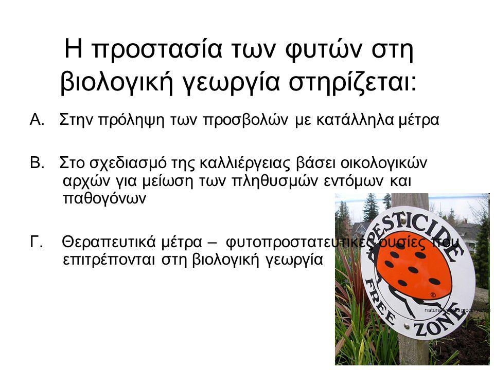 Η προστασία των φυτών στη βιολογική γεωργία στηρίζεται: