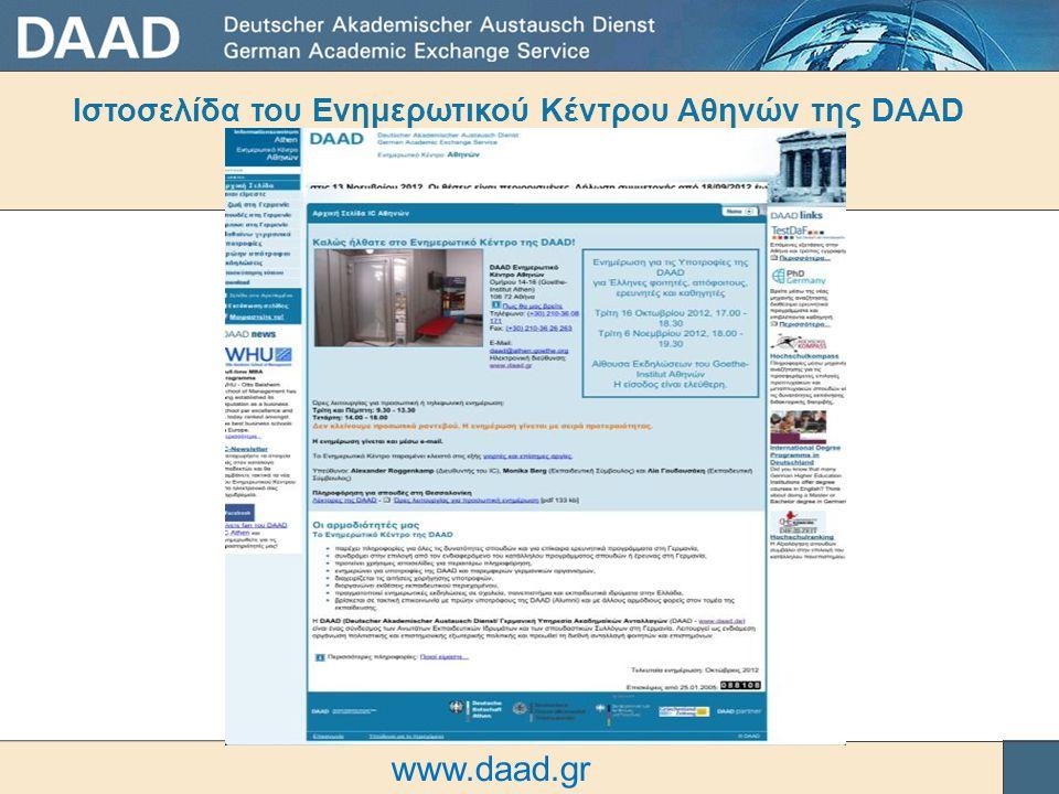 Ιστοσελίδα του Ενημερωτικού Κέντρου Αθηνών της DAAD