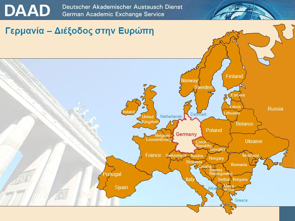 Γερμανία – Διέξοδος στην Ευρώπη