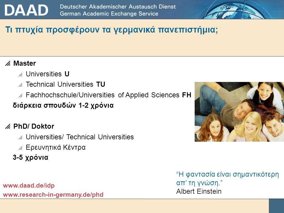 Τι πτυχία προσφέρουν τα γερμανικά πανεπιστήμια;