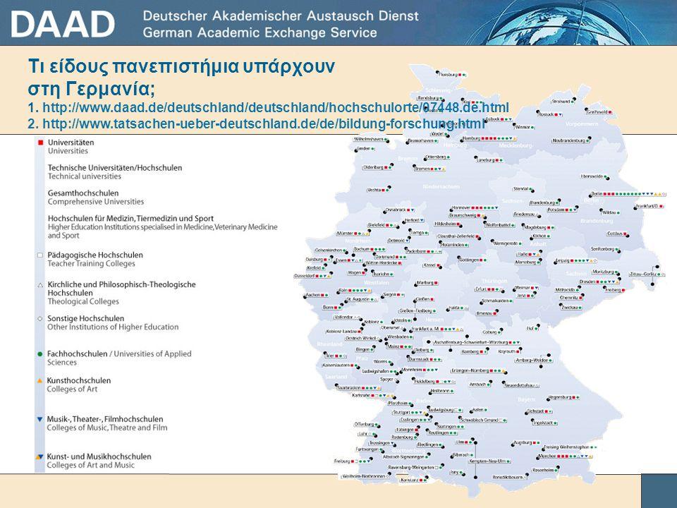 Τι είδους πανεπιστήμια υπάρχουν στη Γερμανία; 1. http://www. daad