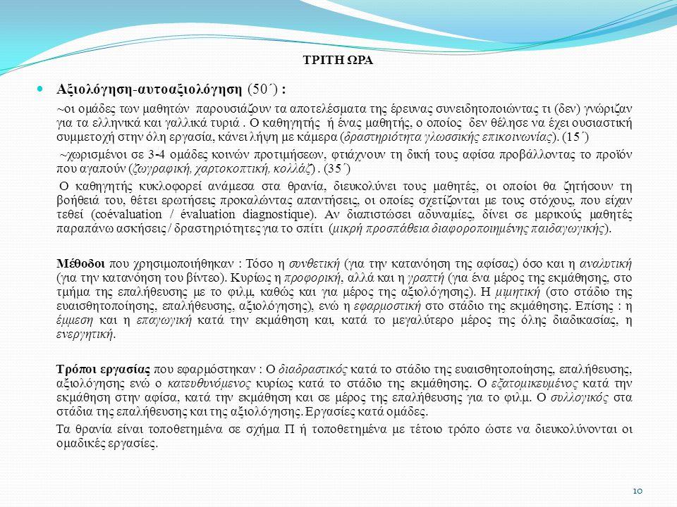 Αξιολόγηση-αυτοαξιολόγηση (50΄) :