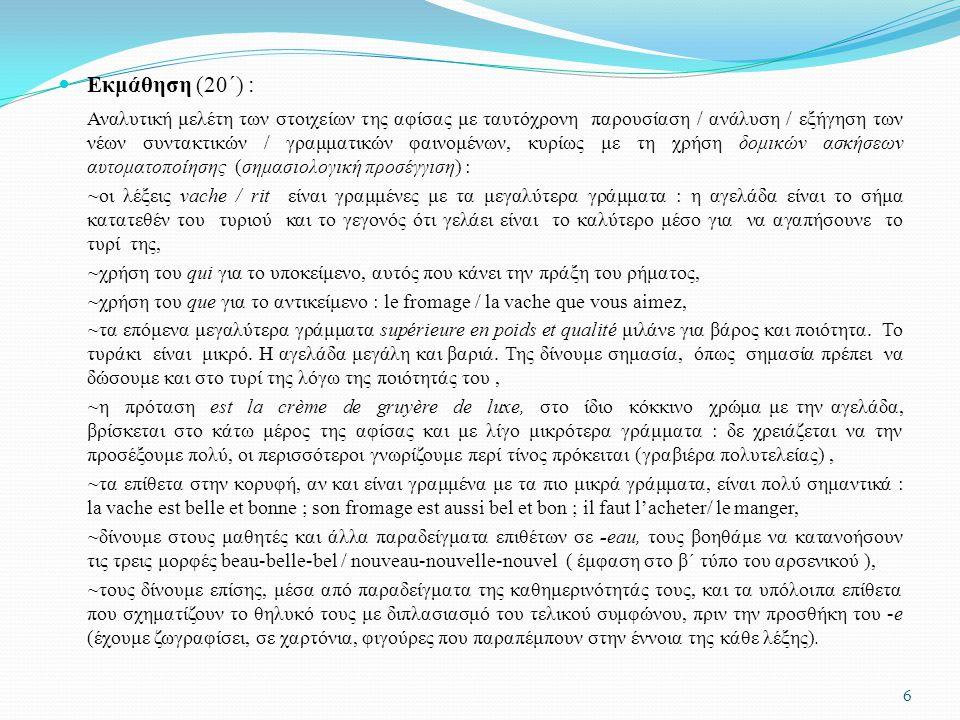Εκμάθηση (20΄) :