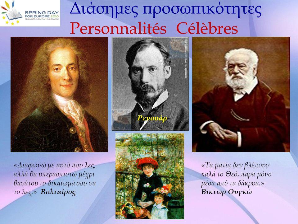 Διάσημες προσωπικότητες Personnalités Célèbres