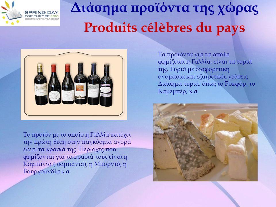 Διάσημα προϊόντα της χώρας Produits célèbres du pays