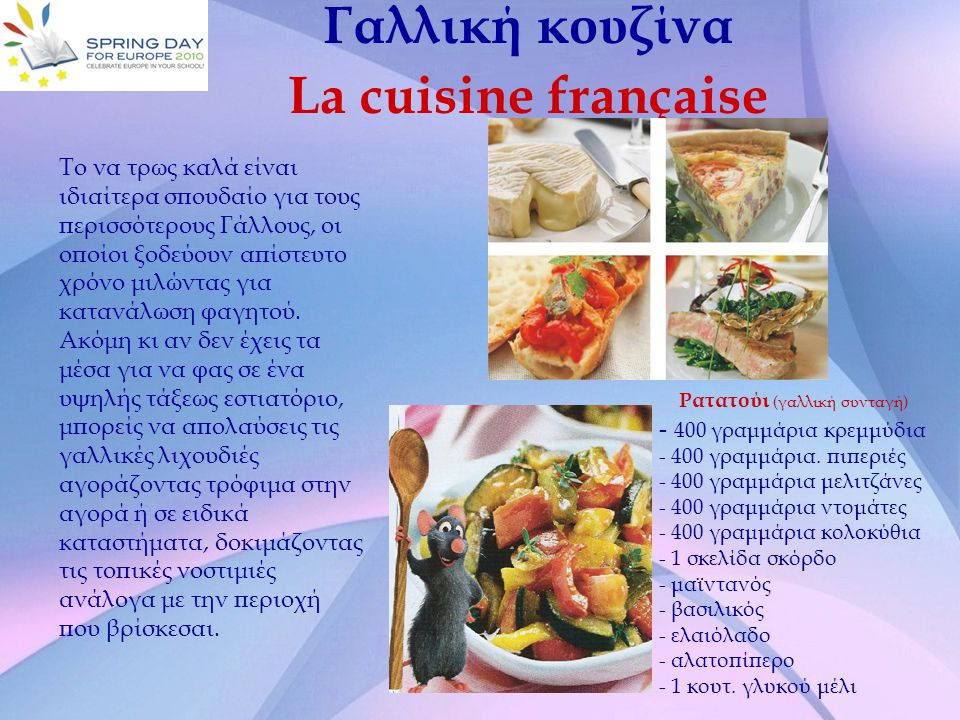 Γαλλική κουζίνα La cuisine française