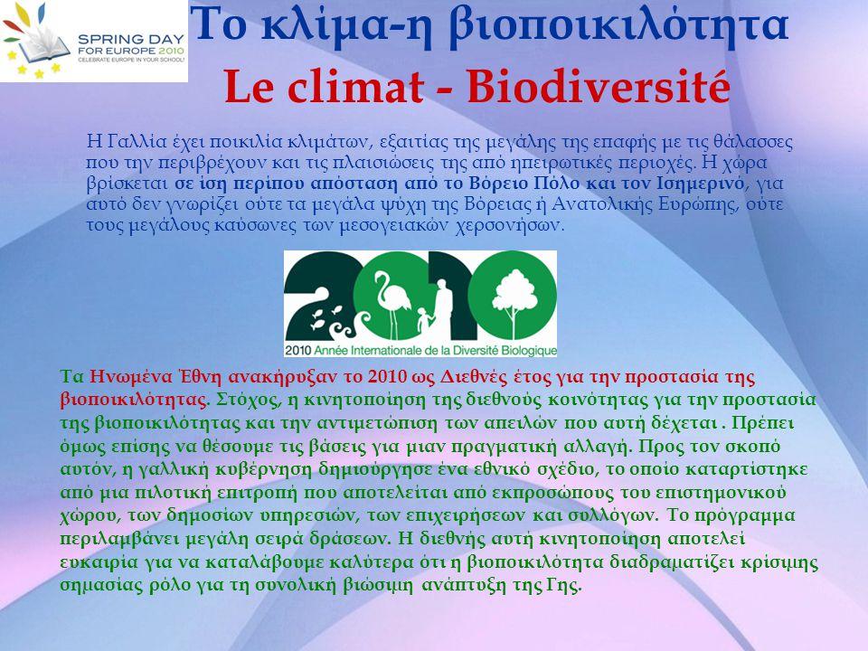 Το κλίμα-η βιοποικιλότητα Le climat - Biodiversité