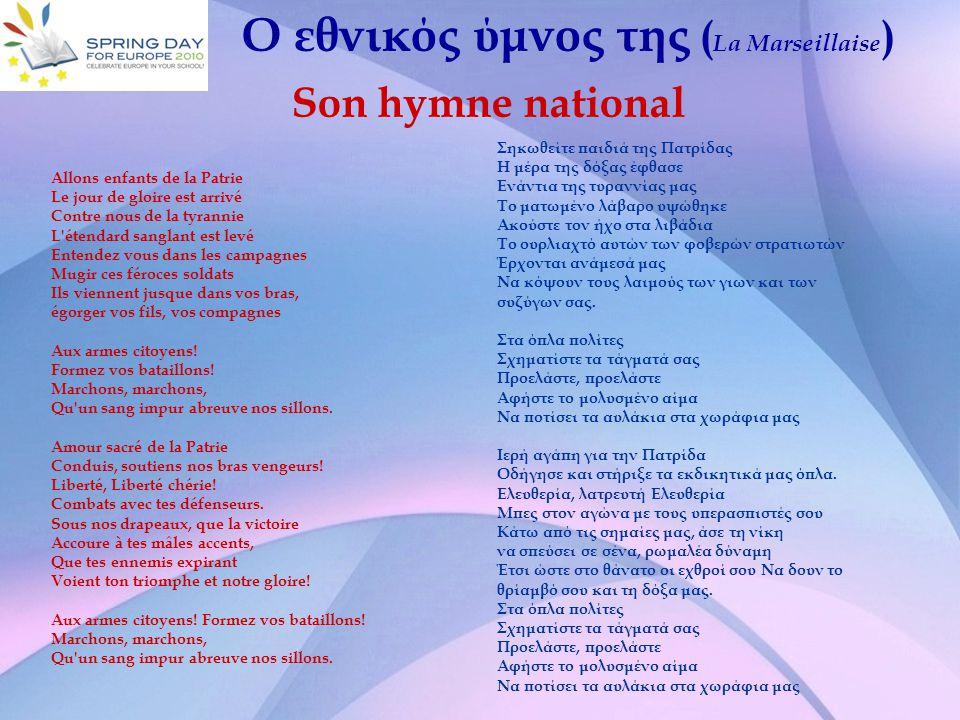 Ο εθνικός ύμνος της (La Marseillaise) Son hymne national