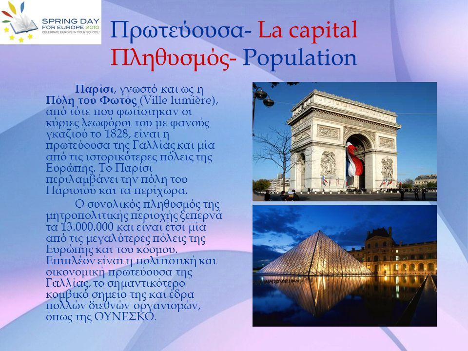 Πρωτεύουσα- La capital Πληθυσμός- Population