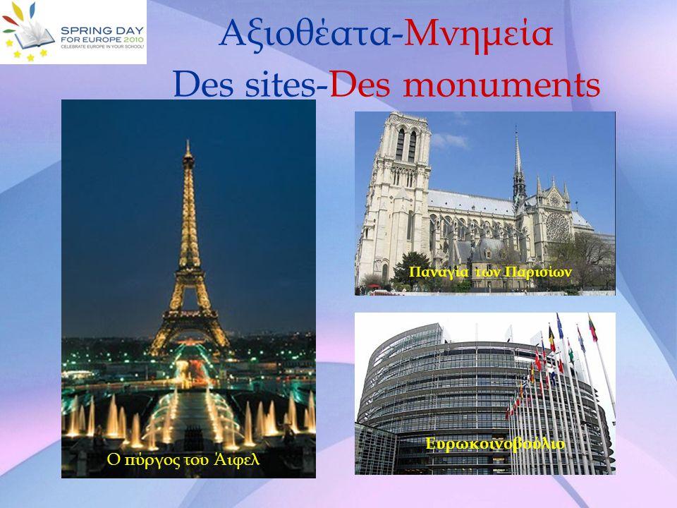 Αξιοθέατα-Μνημεία Des sites-Des monuments