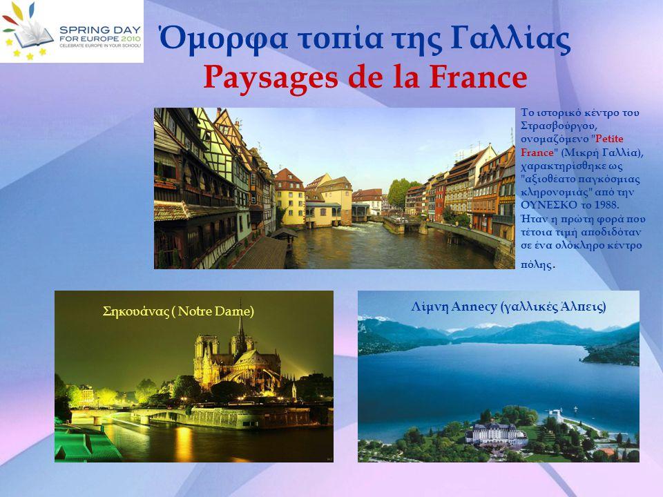 Όμορφα τοπία της Γαλλίας Paysages de la France
