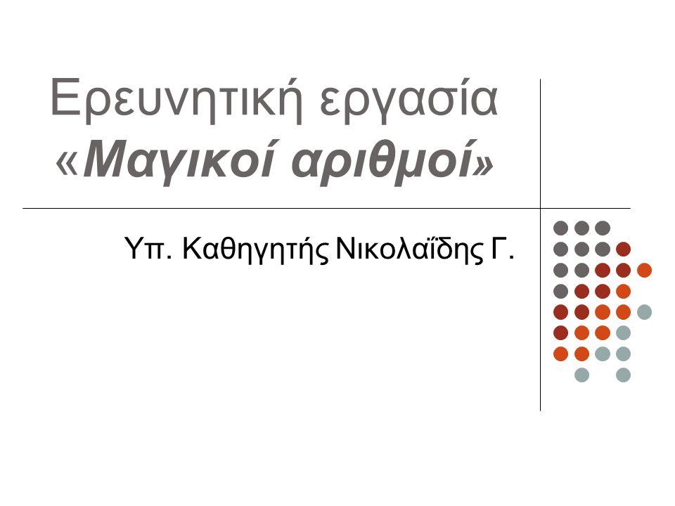 Ερευνητική εργασία «Μαγικοί αριθμοί»