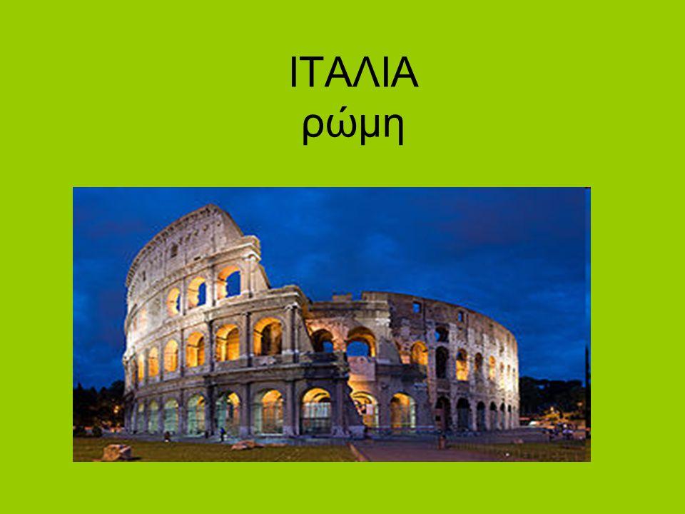 ΙΤΑΛΙΑ ρώμη
