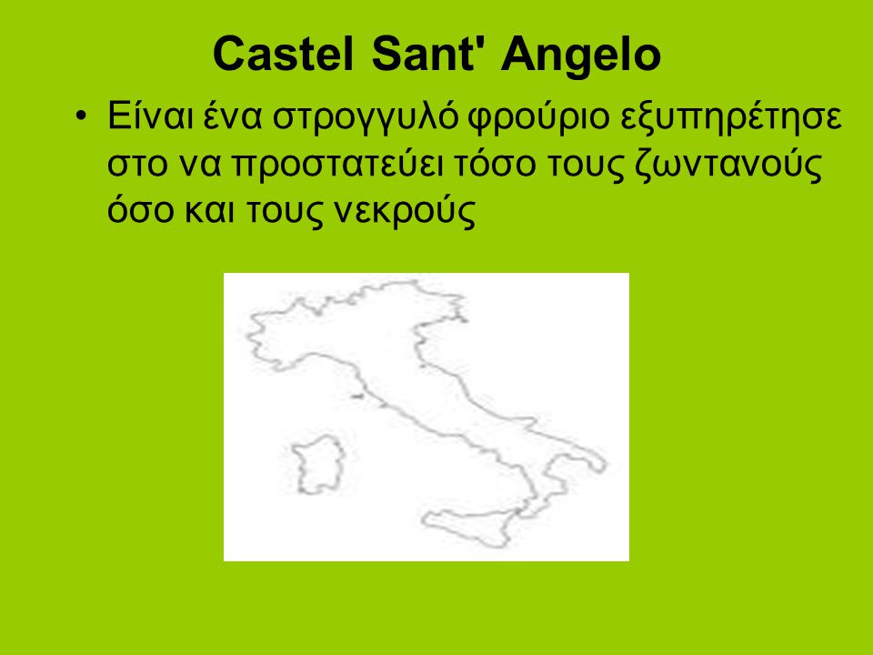 Castel Sant Angelo Είναι ένα στρογγυλό φρούριο εξυπηρέτησε στο να προστατεύει τόσο τους ζωντανούς όσο και τους νεκρούς.