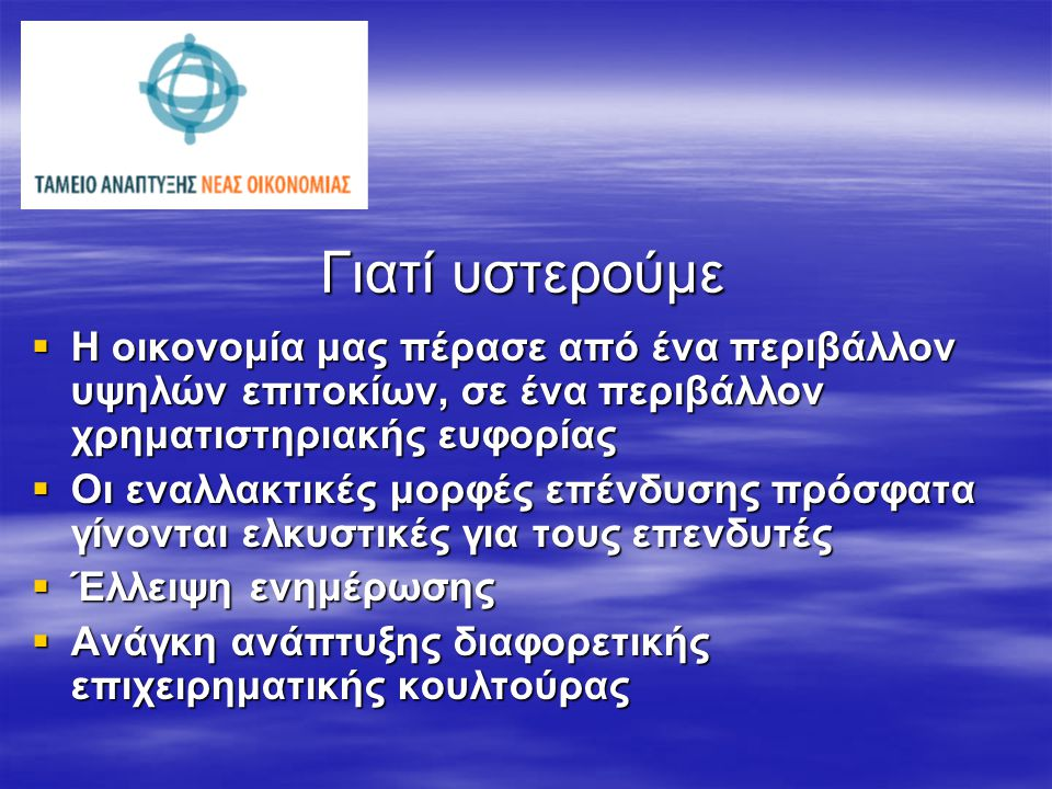Το ΤΑΝΕΟ Είναι ένα fund-of-funds, ιδρύθηκε με το Ν. 2843/2000