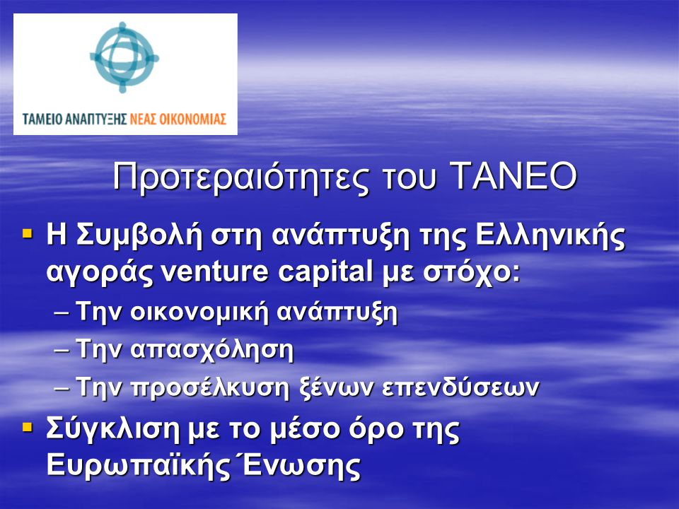 Επενδύσεις Capital Connect Venture Partners ΑΚΕΣ (2003)