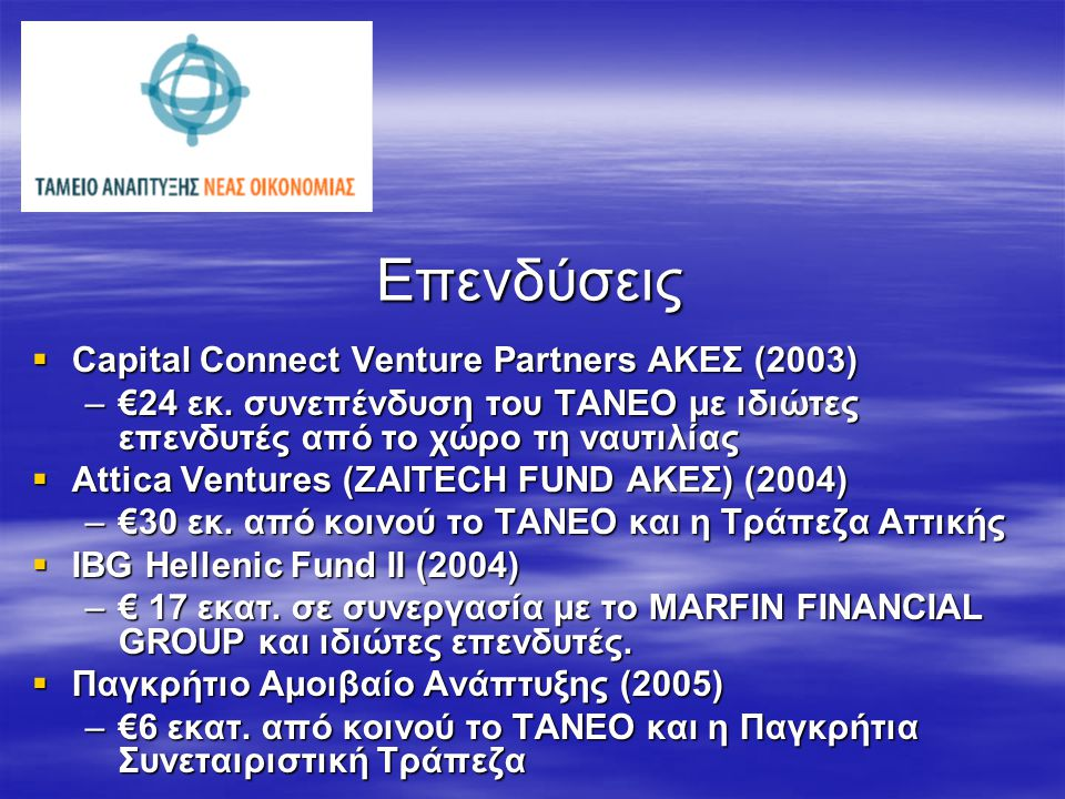 Business Angels Informal Venture Capital Ιδιώτες επενδυτές