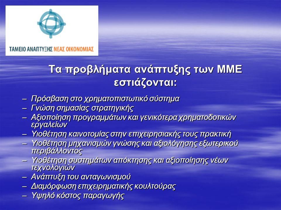 Οι ΜΜΕ στην Ε.Ε. Σε σύνολο 19,3 εκατ. επιχειρήσεων της Ε.Ε.