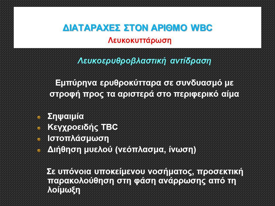 ΔΙΑΤΑΡΑΧΕΣ ΣΤΟΝ ΑΡΙΘΜΟ WBC