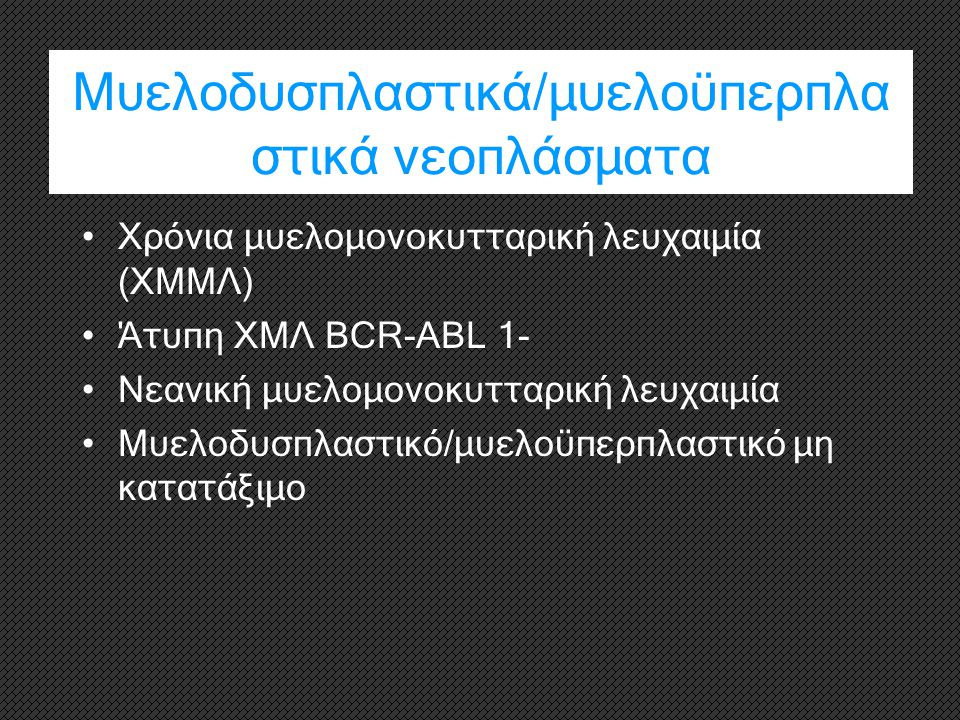 Μυελοδυσπλαστικά/μυελοϋπερπλαστικά νεοπλάσματα