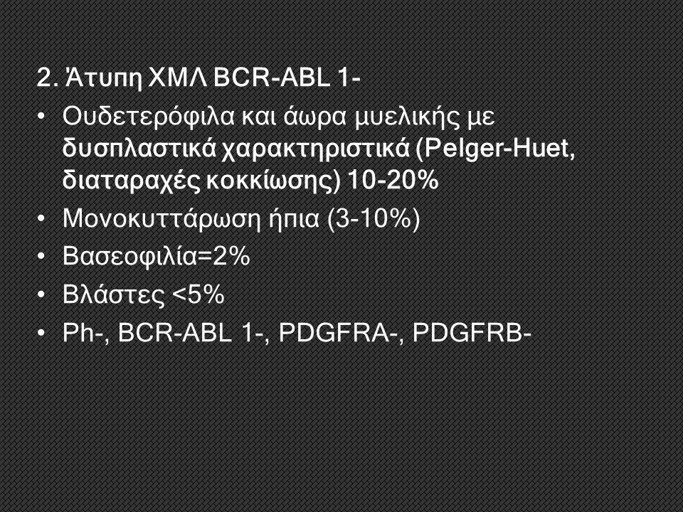 2. Άτυπη ΧΜΛ BCR-ABL 1- Ουδετερόφιλα και άωρα μυελικής με δυσπλαστικά χαρακτηριστικά (Pelger-Huet, διαταραχές κοκκίωσης) 10-20%
