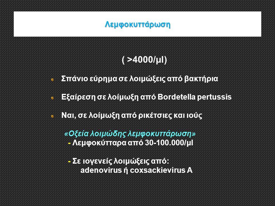 ( >4000/μl) Λεμφοκυττάρωση Σπάνιο εύρημα σε λοιμώξεις από βακτήρια