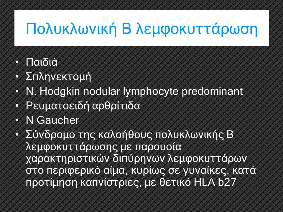 Πολυκλωνική Β λεμφοκυττάρωση