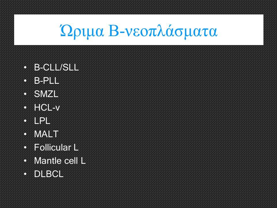 Ώριμα Β-νεοπλάσματα B-CLL/SLL B-PLL SMZL HCL-v LPL MALT Follicular L