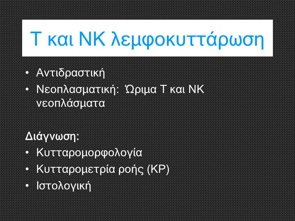 Τ και ΝΚ λεμφοκυττάρωση