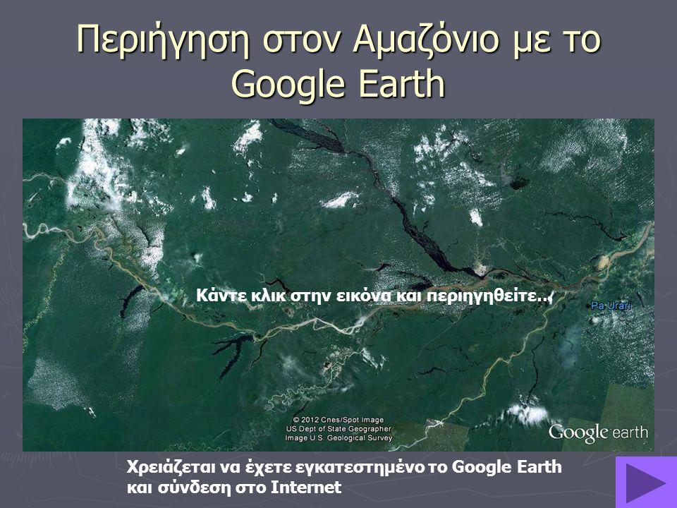 Περιήγηση στον Αμαζόνιο με το Google Earth