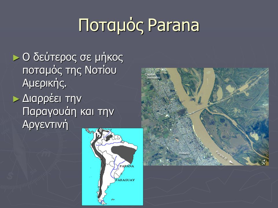 Ποταμός Parana Ο δεύτερος σε μήκος ποταμός της Νοτίου Αμερικής.
