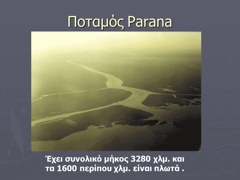 Ποταμός Parana Έχει συνολικό μήκος 3280 χλμ. και