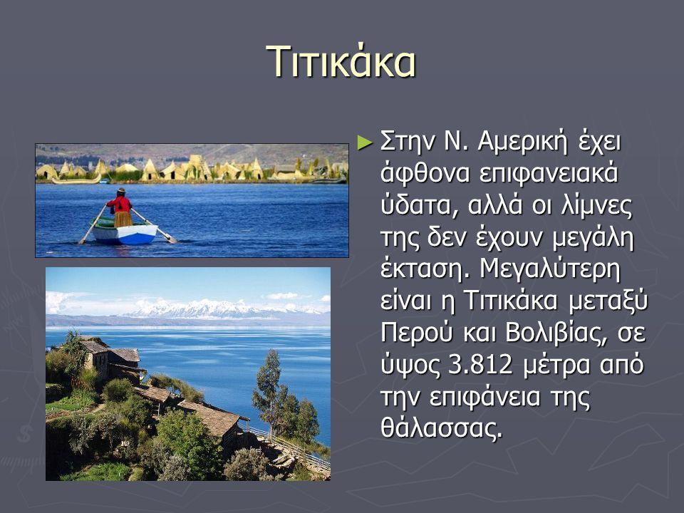 Τιτικάκα