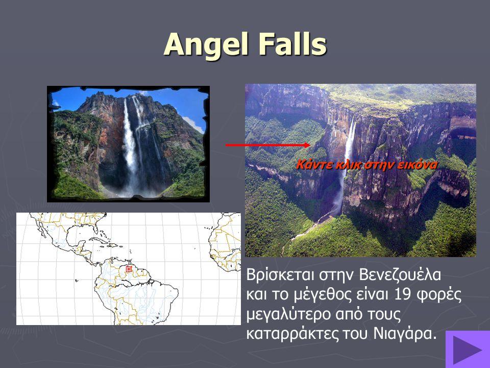 Angel Falls Βρίσκεται στην Βενεζουέλα και το μέγεθος είναι 19 φορές