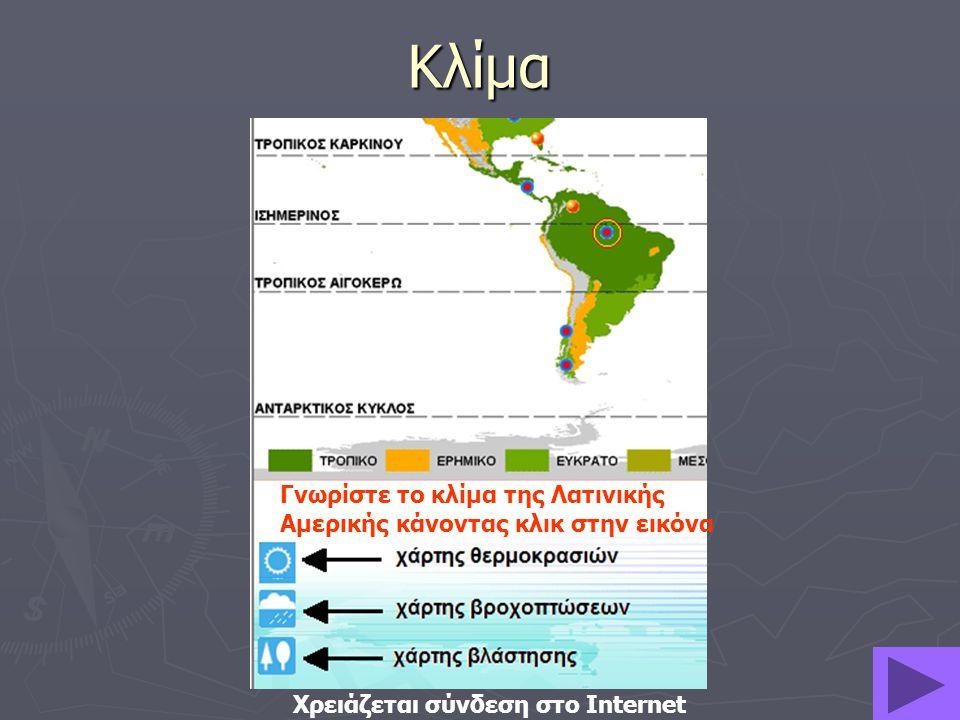 Κλίμα Γνωρίστε το κλίμα της Λατινικής