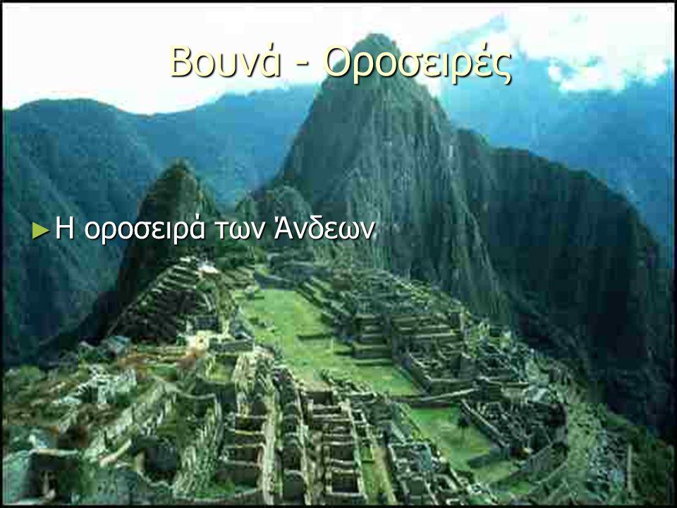 Βουνά - Οροσειρές H oροσειρά των Άνδεων