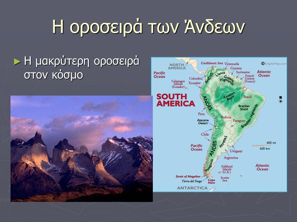 H oροσειρά των Άνδεων Η μακρύτερη οροσειρά στον κόσμο