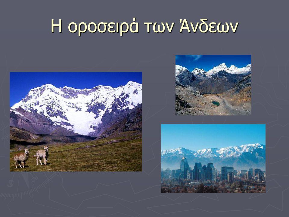 H oροσειρά των Άνδεων