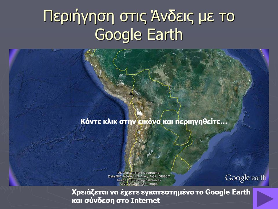 Περιήγηση στις Άνδεις με το Google Earth